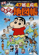クレヨンしんちゃんの47都道府県なるほど地図帳 地図とマンガでまるわかり! 新版 (クレヨンしんちゃんのなんでも百科シリーズ)