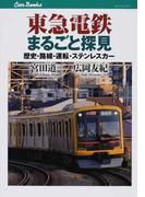 東急電鉄まるごと探見 歴史・路線・運転・ステンレスカー (キャンブックス 鉄道)(JTBキャンブックス)