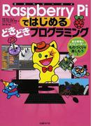 Raspberry Piではじめるどきどきプログラミング 自分専用のコンピューターでものづくりを楽しもう!