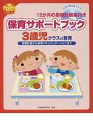 保育サポートブック3歳児クラスの教育 指導計画から保育ドキュメンテーションまで (PriPriブックス CD-ROMブック)(PriPriブックス)