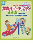 保育サポートブック4歳児クラスの教育 指導計画から保育ドキュメンテーションまで (PriPriブックス CD-ROMブック)