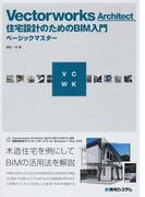 Vectorworks Architect住宅設計のためのBIM入門ベーシックマスター