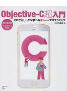 Objective‐C超入門 ゼロからしっかり学べるiPhoneプログラミング 改訂第3版