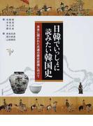 日韓でいっしょに読みたい韓国史 未来に開かれた共通の歴史認識に向けて