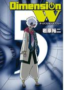 ディメンション W5巻(ヤングガンガンコミックス)