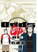 Odds GP! 13(アクションコミックス)