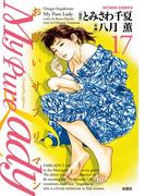 My Pure Lady17(アクションコミックス)