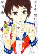 ケーキを買いに(9)(F×COMICS)