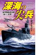 深海の尖兵(歴史群像新書)