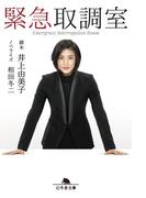 【期間限定30%OFF】緊急取調室(幻冬舎文庫)