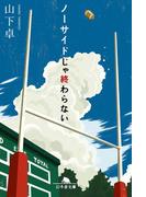 ノーサイドじゃ終わらない(幻冬舎文庫)
