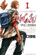 GRINGO 2061(1)