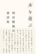 「本」を遊ぶ 神田橋條治書評集