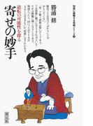 初段に挑戦する将棋シリーズ 寄せの妙手(初段に挑戦する将棋シリーズ)