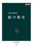 カラー版 絵の教室(中公新書)