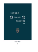 宦官 改版 側近政治の構造(中公新書)