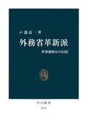外務省革新派 世界新秩序の幻影(中公新書)