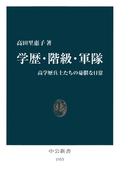 学歴・階級・軍隊 高学歴兵士たちの憂鬱な日常(中公新書)
