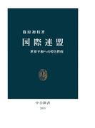国際連盟 世界平和への夢と挫折(中公新書)