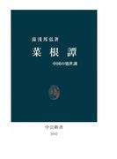 菜根譚 中国の処世訓(中公新書)