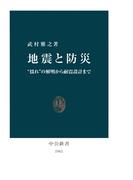 """地震と防災 """"揺れ""""の解明から耐震設計まで(中公新書)"""