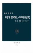 「戦争体験」の戦後史 世代・教養・イデオロギー(中公新書)