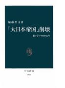「大日本帝国」崩壊 東アジアの1945年(中公新書)