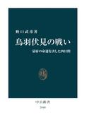 鳥羽伏見の戦い 幕府の命運を決した四日間(中公新書)