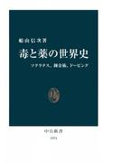 毒と薬の世界史 ソクラテス、錬金術、ドーピング(中公新書)
