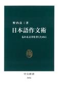 日本語作文術 伝わる文章を書くために(中公新書)