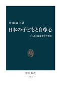 日本の子どもと自尊心 自己主張をどう育むか(中公新書)