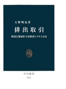 排出取引 環境と発展を守る経済システムとは(中公新書)