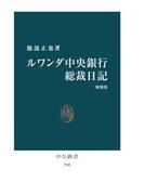 ルワンダ中央銀行総裁日記 [増補版](中公新書)
