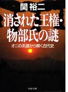 消された王権・物部氏の謎(PHP文庫)