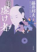 秋山久蔵御用控 虚け者(文春文庫)