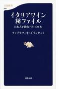 イタリアワイン(秘)ファイル 日本人が飲むべき100本