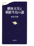 継体天皇と朝鮮半島の謎(文春新書)