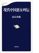 現代中国悪女列伝