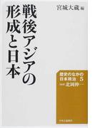 戦後アジアの形成と日本 (歴史のなかの日本政治)