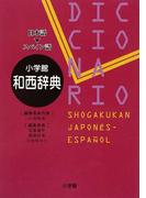 小学館和西辞典 日本語▷スペイン語
