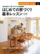 はじめての家づくり基本レッスン 「居心地のいい家」をつくる必読情報! 決定版