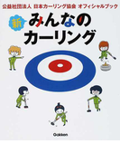 新みんなのカーリング 公益社団法人日本カーリング協会オフィシャルブック わかる!できる!語れる!!