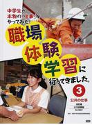 職場体験学習に行ってきました。 中学生が本物の「仕事」をやってみた! 3 公共の仕事