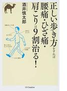 正しい歩き方をすれば腰痛・ひざ痛・肩こりは9割治る! (らくらく健康シリーズ)(らくらく健康シリーズ)
