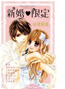 新婚♥限定 女子高生だけど、結婚します (Sho‐Comiフラワーコミックススペシャル)(フラワーコミックス)