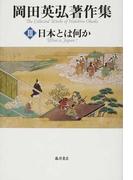 岡田英弘著作集 3 日本とは何か