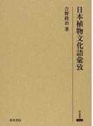日本植物文化語彙攷 (研究叢書)
