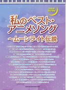 私のベスト・アニメソング〜ムーンライト伝説 (やさしいピアノ・ソロ)