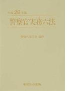 警察官実務六法 平成26年版