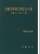 労働保険徴収関係法令集 平成26年版